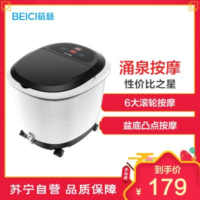 蓓慈(Beici)足浴器BZ304B升级款 温度设定 万向滚轮 仿卵石按摩点家用足浴盆泡脚桶洗脚盆 滚轮按摩吴昕同款