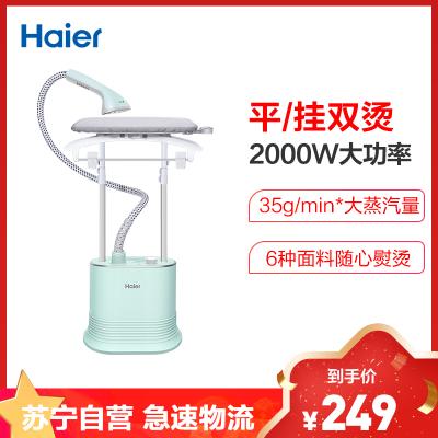 海爾(Haier)家用掛燙機HY-GS2002A雙桿熨燙衣服電熨斗手持蒸汽燙衣服掛立式熨燙薄荷綠