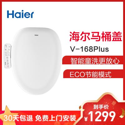 海爾(Haier)衛璽 智能馬桶蓋 潔身器 支持溫水清洗加熱烘干 電子坐便蓋板 V-168plus