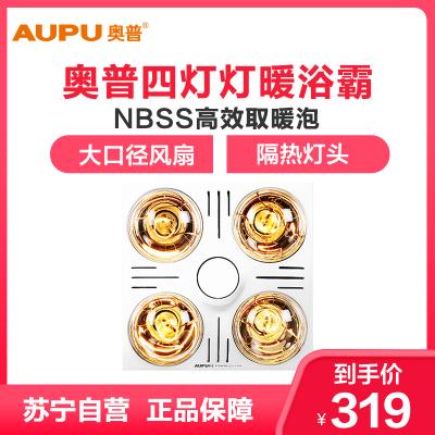 (AUPU)奧普浴霸集成吊頂式FDP5010SL四燈燈暖型 取暖換氣照明三合一浴霸