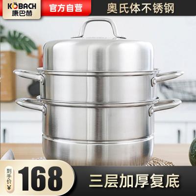 康巴赫(KBH)中式蒸鍋 奧氏體不銹鋼 三層復底 上蒸下煮