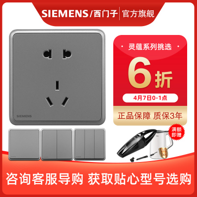 【官方旗艦店】西門子(SIEMENS)開關插座面板靈蘊星輝銀86型五孔USB空調16A 電源插座 五孔 靈蘊銀色