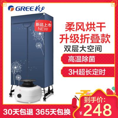 格力(GREE)干衣机 烘干机GN-10X60 快速干衣 可折叠 定时抽湿机 暖被机 取暖器 双层