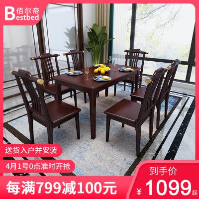 佰爾帝 新中式全實木餐桌椅組合一桌六椅家用輕奢簡約現代長方形餐廳家具 餐桌1380*850*750mm