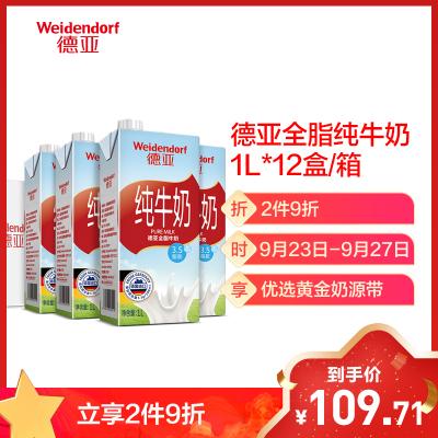 德國原裝進口牛奶 德亞(Weidendorf)全脂純牛奶 1L*12盒 整箱裝