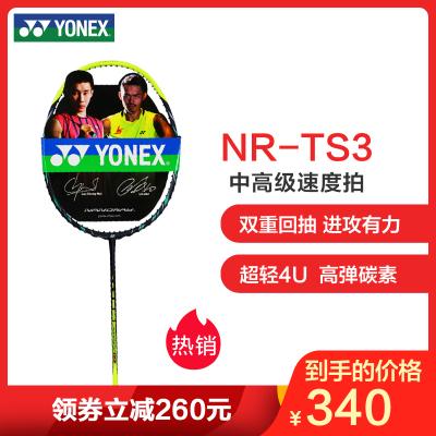 尤尼克斯YONEX羽毛球拍单拍纳米碳素顺锥拍杆速度型羽拍强力进攻型业余中高级NR-TS3 (未穿线送手胶)