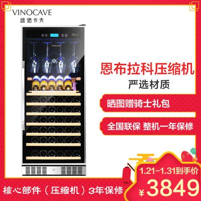 维诺卡夫(vinocave)CWC-128A 压缩机恒温红酒柜128支装侧开门恒温酒柜 配挂杯架+展示架+满层架