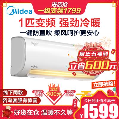 美的(Midea)大1匹 变频 静音运行 冷暖 挂机空调 KFR-26GW/BP2DN8Y-PH400(B3)