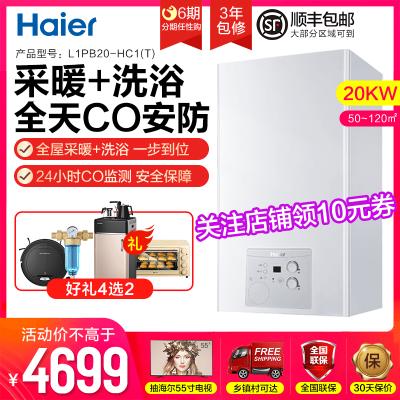 海爾(Haier)壁掛爐天然氣家用采暖爐燃氣熱水器地暖電鍋爐兩用洗浴板換節能L1PB20-HC1(T)