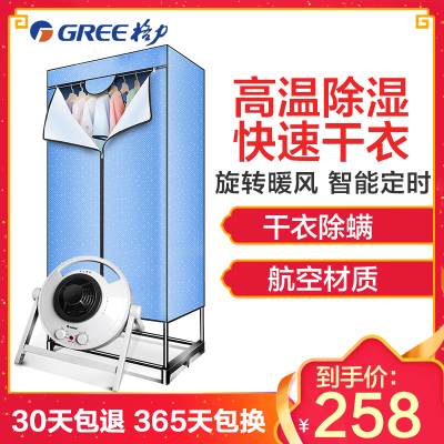 格力(GREE)干衣机 烘干机NFA-12A-WG 衣柜式风干机 定时抽湿机 暖被机 取暖器 双层
