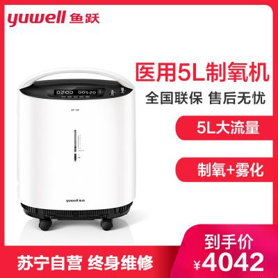 魚躍(YUWELL) 5L升制氧機8F-5W帶霧化 老人醫用級家用吸氧機氧氣機(新款靜音)(器械)