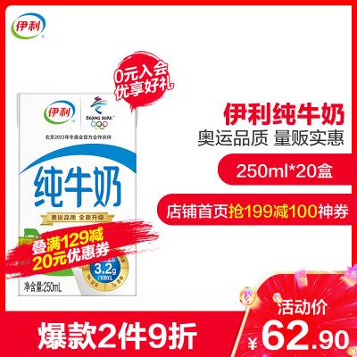 伊利 純牛奶 250ml*20盒(禮盒裝)常溫營養兒童寶寶學生早餐奶