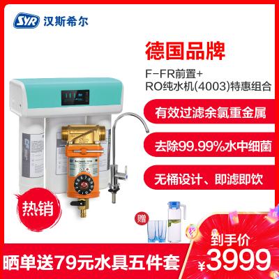 (SYR)漢斯希爾 F-FR反沖洗前置過濾器+RO純水機 凈水器全屋凈水套裝