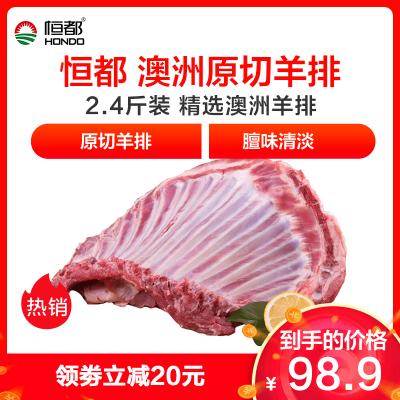恒都 澳洲羊排 1.2kg 排骨燒烤羊肉新鮮進口冷凍羊排