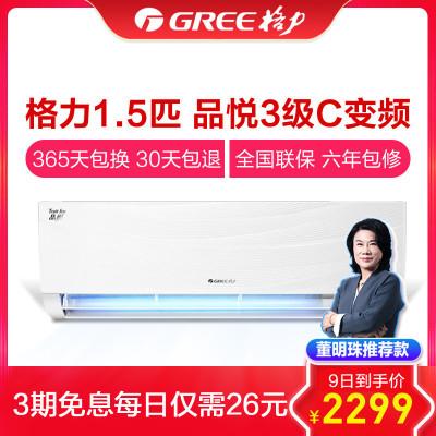 格力(GREE)1.5匹家用變頻冷暖掛機空調 KFR-35GW/(35592)FNhAa-C3 品悅C三級能效靜音節能
