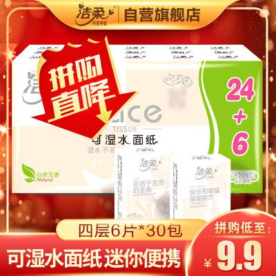 潔柔 手帕紙 粉Face系列 四層6片*30包 面紙餐巾紙 新老包裝交替發貨