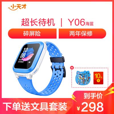 小天才兒童電話手表Y06海藍 防水GPS定位智能手表 移動2G學生兒童手表男孩女孩藍