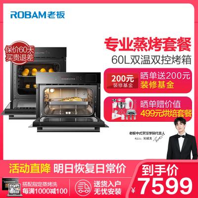 老板(ROBAM)嵌入式热风循环电烤箱电蒸箱烤蒸套餐KQWS-2600-R073+S273八大烘焙模式105℃锁鲜速蒸