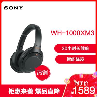 索尼(SONY)WH-1000XM3 頭戴式高解析度無線藍牙降噪耳機 觸控面板 智能降噪 長久續航 黑色