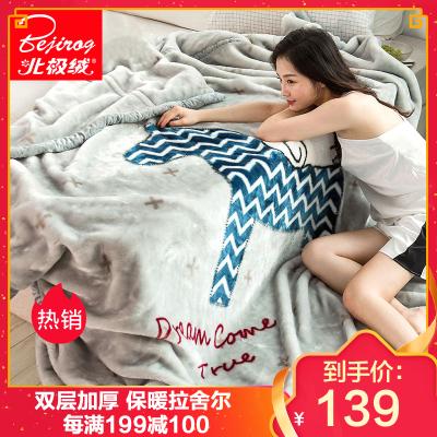 北极绒(Bejirog)家纺 加厚7斤拉舍尔毛毯双层秋冬毯子单人双人春秋冬季盖毯珊瑚绒被子婚庆盖毯其它