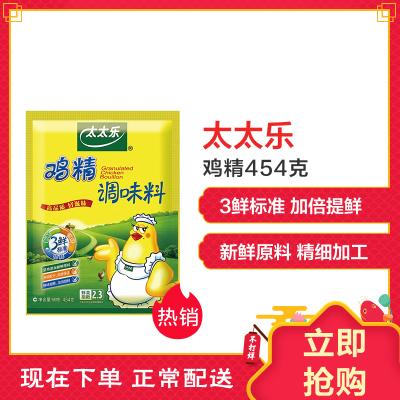 太太乐鸡精454克 调味品炒菜调味料替代味精 厨房调料