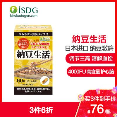 【調節三高 呵護心腦】ISDG日本進口納豆激酶納豆生活軟膠囊納豆提取物(瓶裝) 60粒