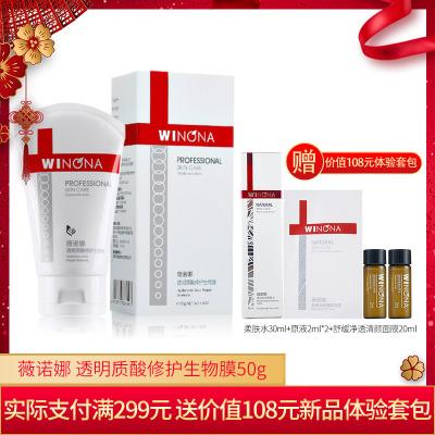 薇诺娜 透明质酸修护生物膜50g 面部健康通用 薇诺娜透明质酸 薇诺娜(WINONA)
