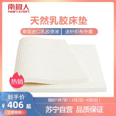 南極人泰國進口天然乳膠床墊 四季簡約風格透氣舒適床褥榻榻米