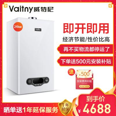威特尼(Vaitny) 24KW壁挂炉 Q1系列 采暖炉热水器两用(天然气) 二级防冻经济节能舒适采暖100-180㎡