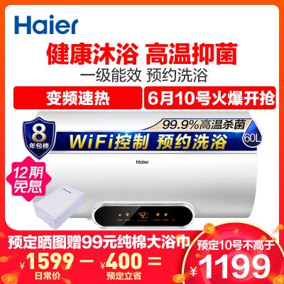 Haier/海尔电热水器EC6002-V5(U1) 60升 3000W速热 一级能效 8年包修 健康抑菌 WIFI控制
