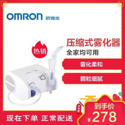 欧姆龙(OMRON)NE-C25S雾化器 雾化机 儿童家庭用 成人 医院用 吸入器 压缩式 医疗 雾大细腻 全家通用