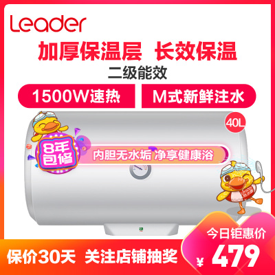 Haier/海尔电热水器统帅LES40H-LC2(E) 40升 1500W速热  防电墙 八年包修 海尔出品