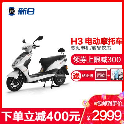 新日(Sunra)電動車 電動摩托車 H3 豪華城市運動款踏板車 成人60V電瓶車
