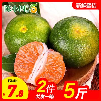新鮮蜜桔2.5斤裝 青皮桔子 蜜橘 新鮮水果 生鮮水果 國產水果 陳小四水果