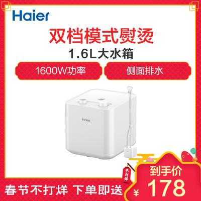 海尔(Haier)挂烫机 HY-GD1802S 白色 大功率挂烫机 家用小型蒸汽手持电熨斗 挂立式熨烫机 熨衣服