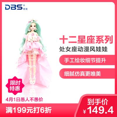 德必勝MMGirl動漫風娃娃12星座娃娃處女座女孩換裝娃娃生日禮物M2006