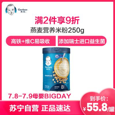 嘉寶Gerber嬰兒輔食燕麥營養米粉米糊3段250g(8個月以上適用)