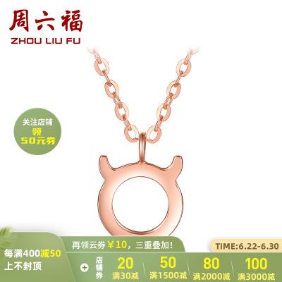 周六福(ZHOULIUFU) 珠寶18K金項鏈女士款 玫瑰金彩金鎖骨鏈吊墜套鏈 多彩KI064966