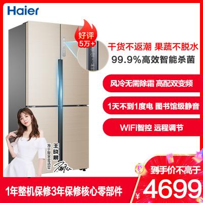 海爾(Haier)BCD-531WDVLU1 531升風冷無霜十字門對開門多門 干濕分儲 變頻節能 Wifi 家用電冰箱