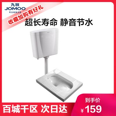 JOMOO九牧 蹲便器水箱套裝衛浴整套蹲坑蹲廁便池前排水防臭大便器SN14095+95026