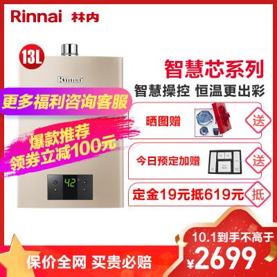 """林內(Rinnai) RUS-13QC05(JSQ26-C05) 13升智慧芯系列 """"四季感""""智能恒溫 燃氣熱水器"""