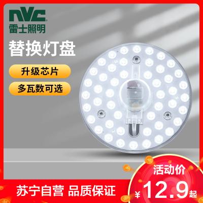雷士照明LED光源吸頂燈芯燈板改裝光源模組圓形節能燈珠燈泡光源家用燈盤