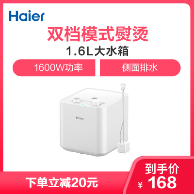 海爾(Haier)掛燙機 HY-GD1802S 白色 大功率掛燙機 家用小型蒸汽手持電熨斗 掛立式熨燙機 熨衣服