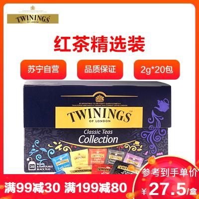 英國川寧(TWININGS) 紅茶精選裝20包*2g 波蘭進口茶葉袋泡茶包