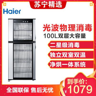 海尔(Haier) 消毒柜ZTD100-A立式家用光波红外线消毒双门双温高温 100升消毒碗柜 二星级国家消毒标准