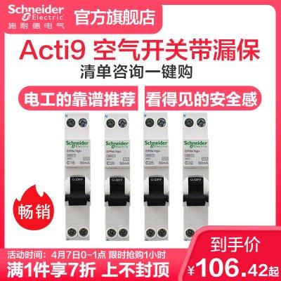 施耐德電氣(Schneider Electric)A9系列 漏電保護器 家用雙進雙出 新款Acti9Vigi+