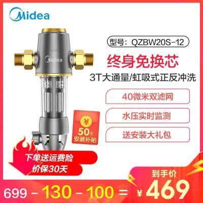 美的(Midea) 前置過濾器40微米反沖洗家用全屋凈化自來水凈水器管道中央凈水QZBW20S-12