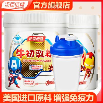 【買1送1】湯臣倍健BY-HEALTH牛初乳粉60袋 水杯成人兒童增強免疫力牛初乳粉