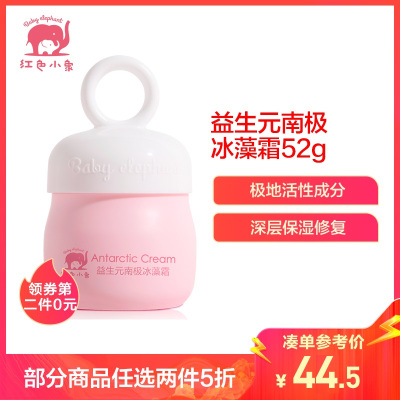 紅色小象益生元南極冰藻霜52g護臉護膚嬰童面霜寶寶面霜嬰兒潤膚乳寶寶霜保濕滋潤