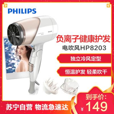 飞利浦(Philips) 电吹风HP8203 1600W家用大功率 负离子恒温护发 手柄可折叠 6档可调风速设定